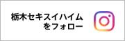 栃木セキスイハイムオフィシャルインスタ