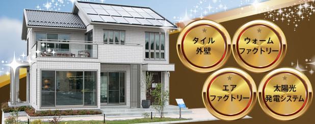 展示場再築モデル特別販売 ~リユースハイムキャンペーン~