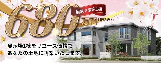 栃木セキスイハイム展示場再築モデル特別販売 ~リユースハイムキャンペーン~/展示場を680万円で1名様にお譲りします。