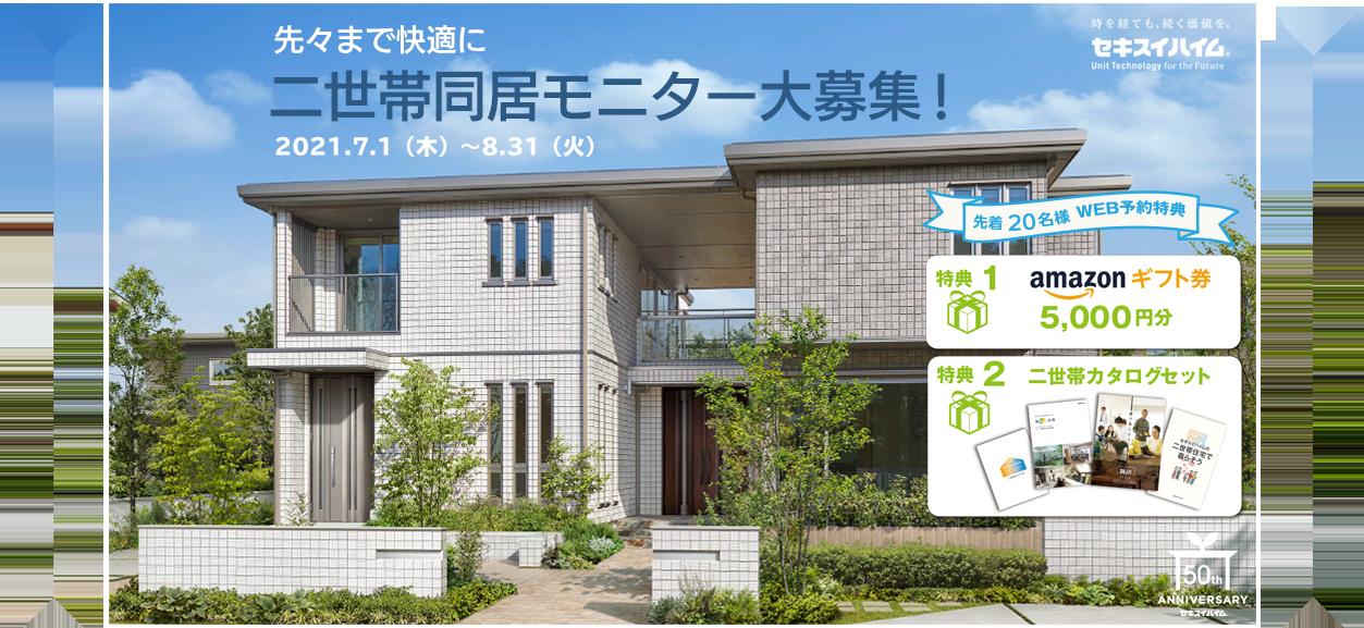 二世帯住宅モニター募集