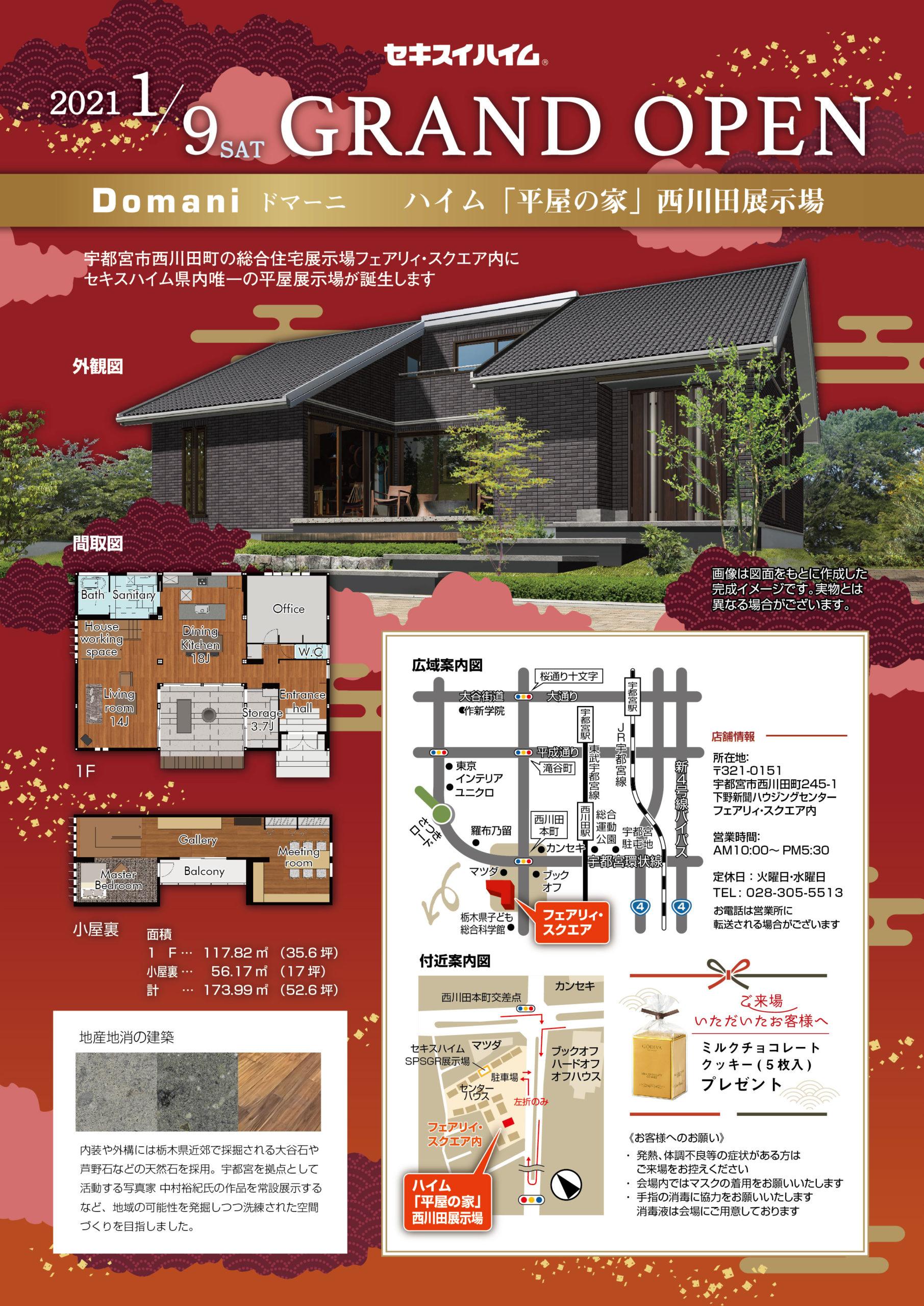 GRAND OPEN [ハイム「平屋の家」西川田展示場]のお知らせ