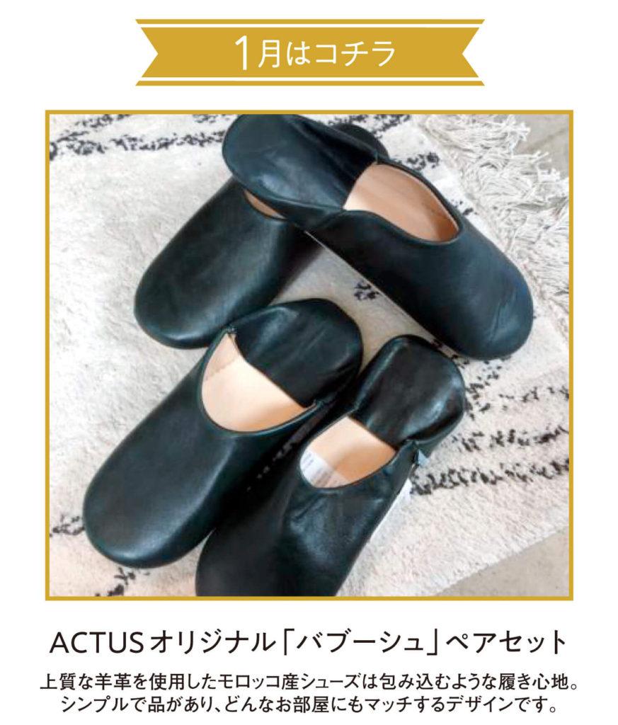 来場予約 × ACTUS プレゼント [バブーシュ]