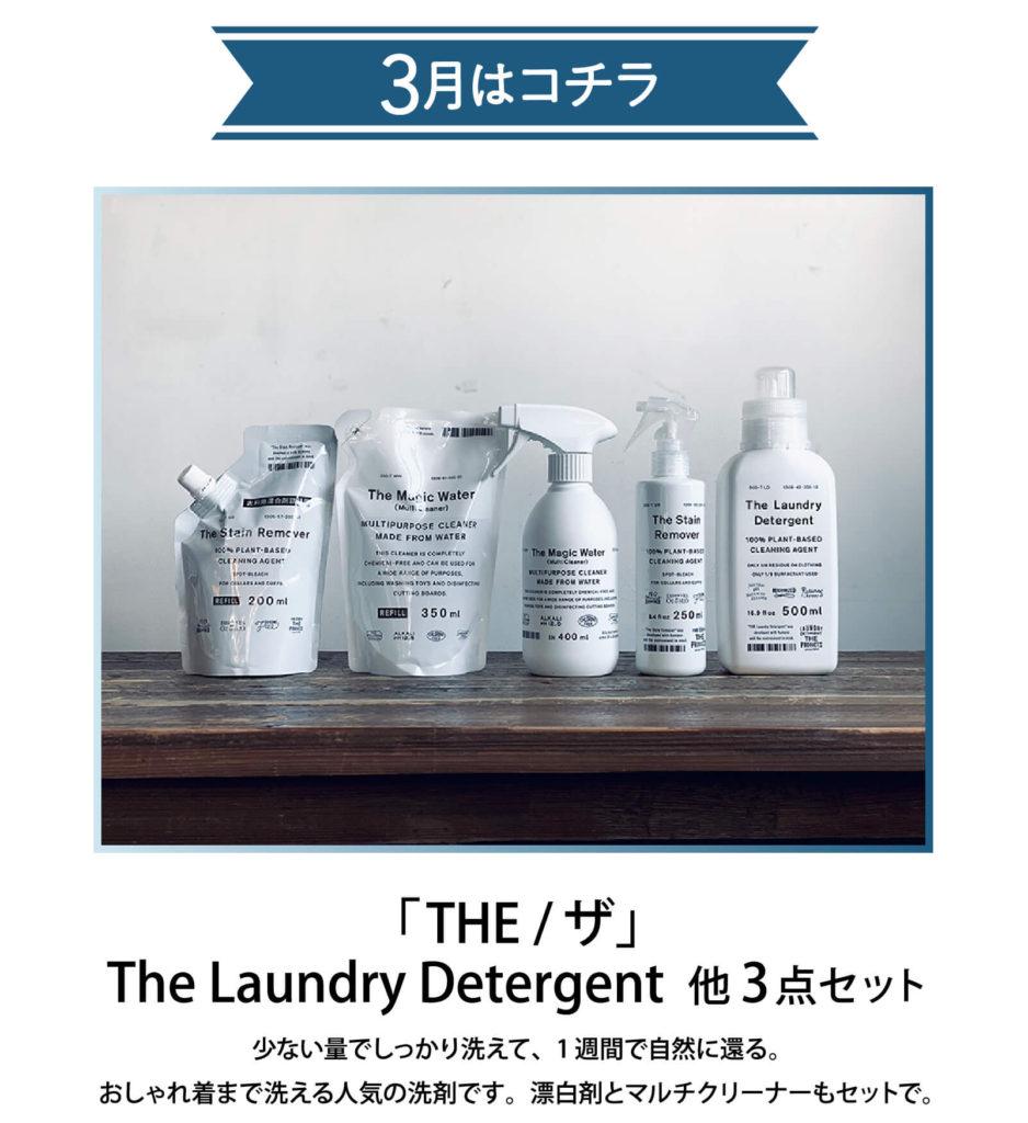 来場予約 × WHITENOTE プレゼント「THE/ザ」