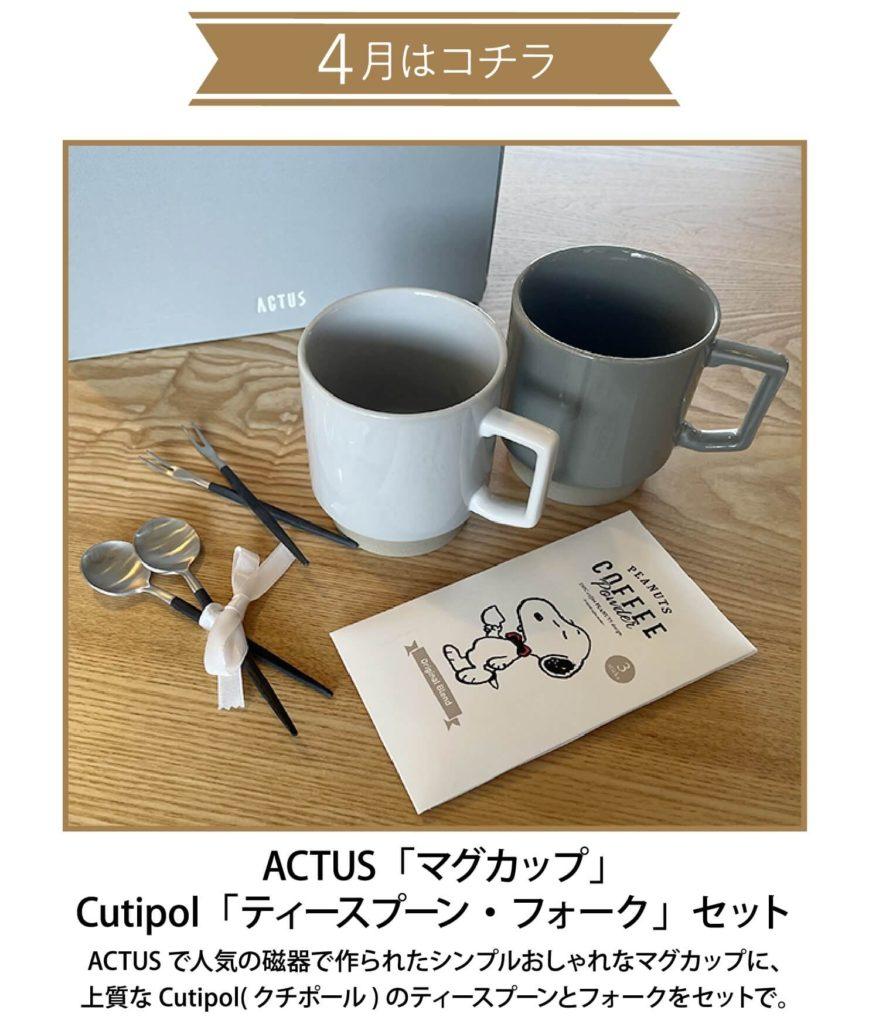 来場予約 × ACTUS プレゼント