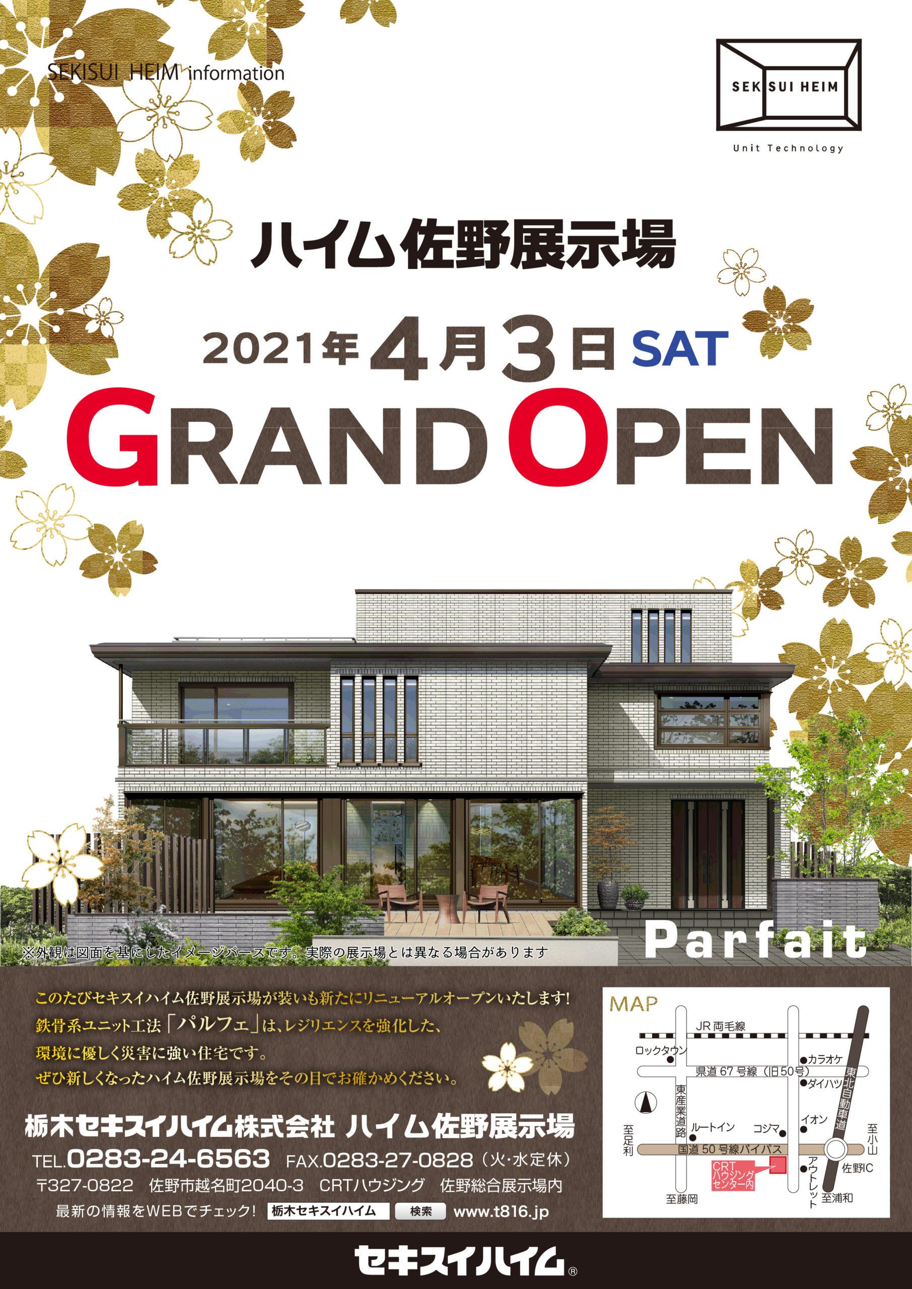 GRAND OPEN [ハイム佐野展示場]のお知らせ