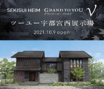 GRAND OPEN [T西]